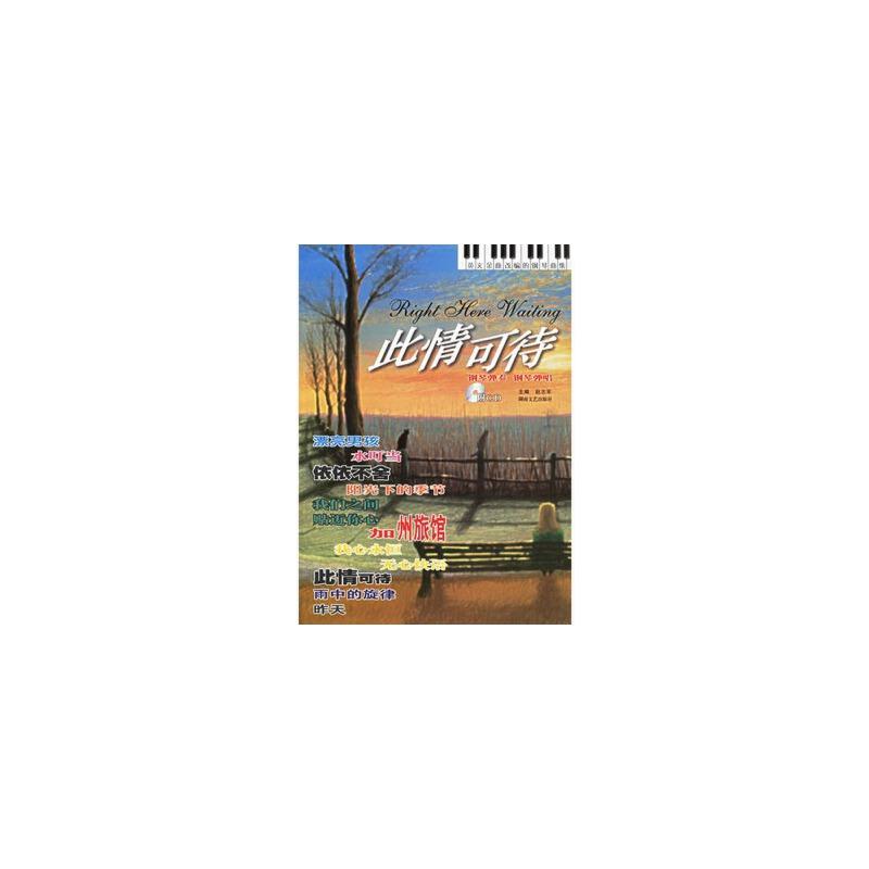 【rt5】此情可待:英文金曲改编的钢琴曲集(附cd光盘一张) 赵志军 湖南