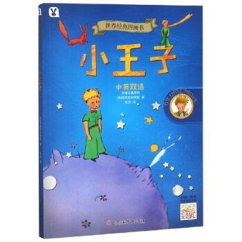小王子/世界经典图画书 山东美术出版社