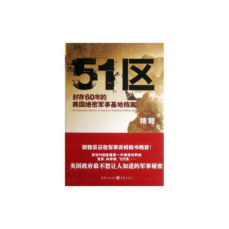 (美)安妮·雅各布森|译者:王祖宁