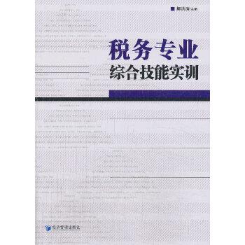 税务专业综合技能实训