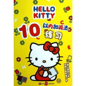 HELLO KITTY10以内加减法练习