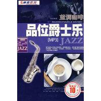 品位爵士乐-蓝调咖啡(软件)