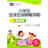 小学生生字生词钢笔字帖课课练 SJ 三年级上册(苏教版)