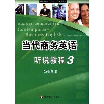 当代商务英语听说教程3学生用书(附盘)