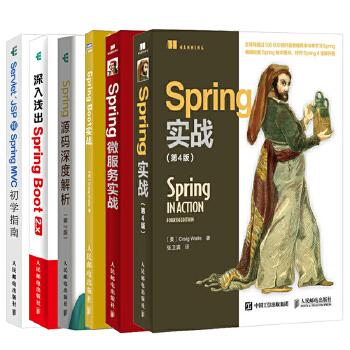 【6册装】Spring源码深度解析第2版 Spring实战第4版 Spring Boot实战 Spring微服务实战 深入浅出Spring Boot 2.x MVC初学指南