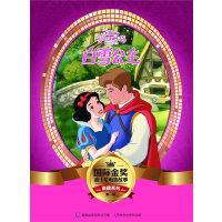 国际金奖迪士尼电影故事典藏系列(第一辑)――白雪公主