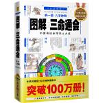 图解三命通会(第1部)(2012版)八字神煞,全系列畅销100万册典藏图书