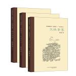历朝通俗演义:明史演义(全3册)