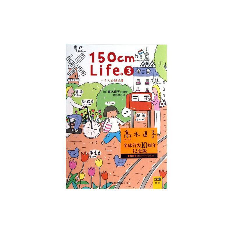 150cm life(3) (日)高木直子|译者:陈怡君 正版书籍 北京联合出版中心