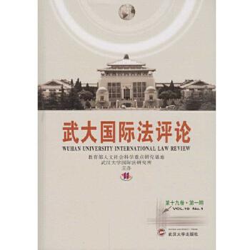 武大国际法评论 第十九卷﹒第一期