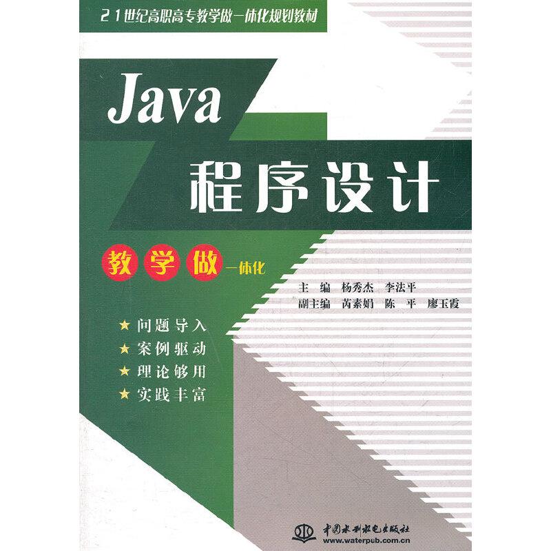 Java程序设...