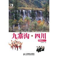 POD-九寨沟・四川经典之旅