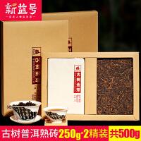新益号 古树金芽 普洱砖茶2块入共500g 云南勐海 普洱茶熟茶 砖茶