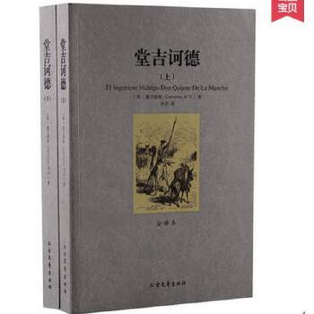 《堂吉诃德2册世界名著