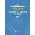 大学英语常用句型和四、六级动词用法手册