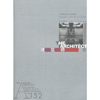 建筑师 NO.152