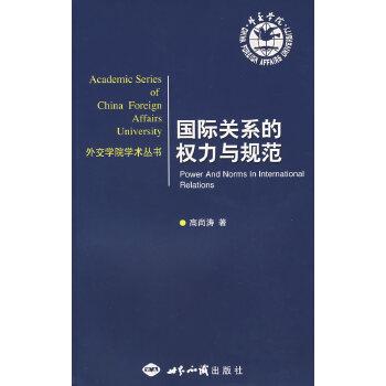 国际关系的权利与规范
