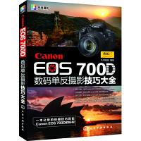Canon EOS 700D数码单反摄影技巧大全(从摄影新手到高手必须掌握的Canon(佳能)EOS 700D相机常用操作及实拍技巧大全)