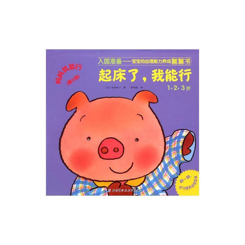 起床了我能行(123岁第3版)(精)/妈妈我能行 正版图书 (日)木村裕一