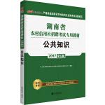中公2017湖南省农村信用社招聘考试专用教材公共知识