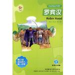 罗宾汉(轻松英语名作欣赏・第三级・适合初三、高一年级)(附光盘)――全彩色,中小学英文名著必读