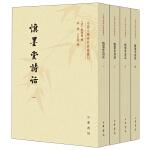 慎墨堂诗话(全4册・中国文学研究典籍丛刊)