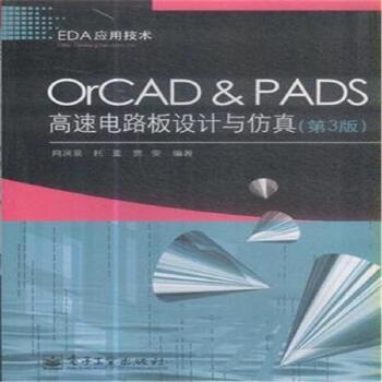 《orcad & pads高速电路板设计与仿真-(第3版)》