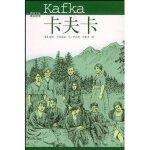 卡夫卡(20世纪文学泰斗)/泰斗丛书