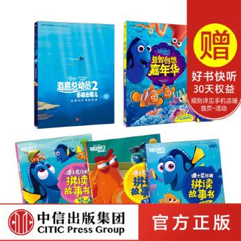 海底总动员2-全5册 美国迪士尼公司  小中信译 9787508663302