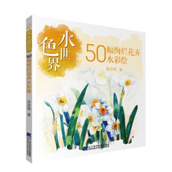 水色世界:50幅绚烂花卉水彩绘
