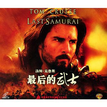 最后的武士:(vcd)汤姆·克鲁斯主演
