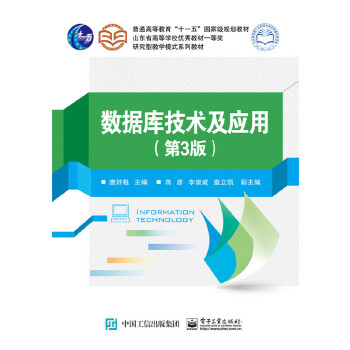 数据库技术及应用