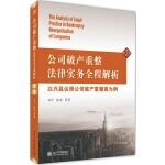 公司破产重整法律实务全程解析�D�D以兴昌达博公司破产重整案为例(第2版)