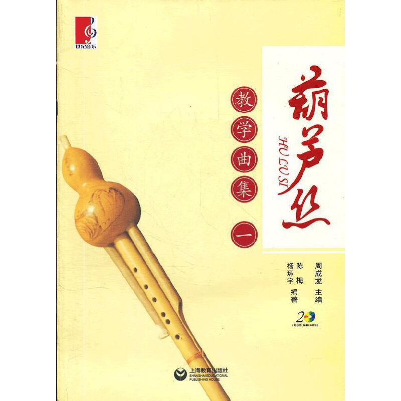 《葫芦丝教学曲集(一)(附cd2张)》(周成龙 编)【简介