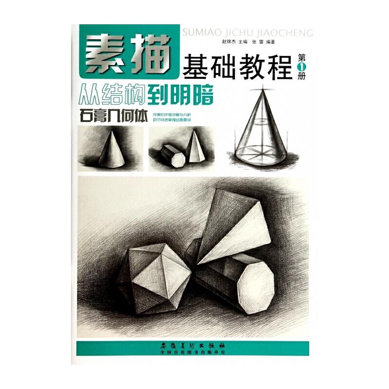 《从结构到明暗(石膏几何体)/素描基础教程》张雷