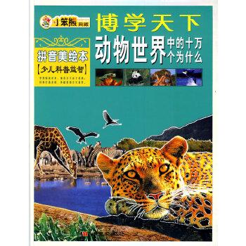 《博学天下:动物世界中的十万个为什么(拼音美绘本