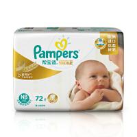 [当当自营]帮宝适 特级棉柔纸尿裤 初生型NB72片(适合0-5kg)大包装 尿不湿