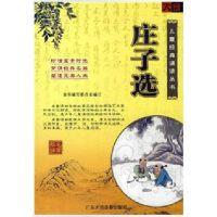 【商城正版】 庄子选 儿童经典诵读丛书 2CD 书