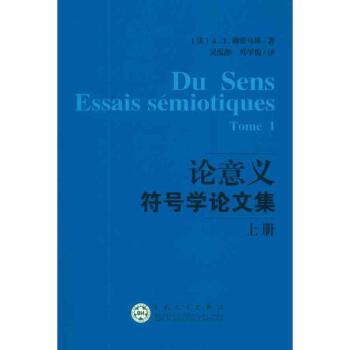 论意义符号学论文集-(全2册)