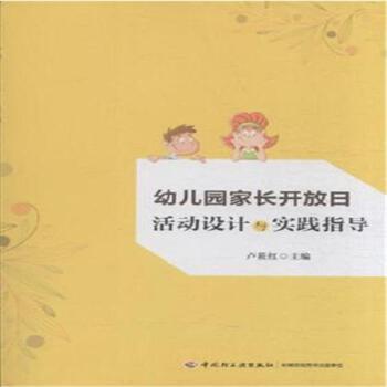 《幼儿园家长开放日活动设计与实践指导》卢筱红