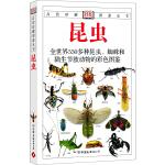 昆虫:全世界550多种昆虫、蜘蛛和陆生节肢动物的彩色图鉴――自然珍藏图鉴丛书