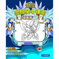 奥拉星小课堂-绘画篇(1)