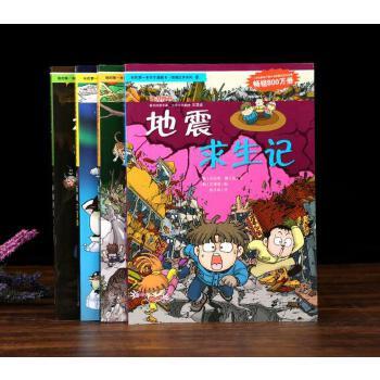 7-14岁《我的第一本科学漫画书》第二辑 5-8全4册儿童科普百科漫画书 南极大冒险神秘洞穴原始丛林大冒险地震求生记 绝境生存系列
