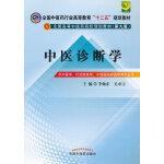 """中医诊断学---全国中医药行业高等教育""""十二五""""规划教材(第九版)"""