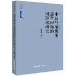 中日战争历史遗留问题的国际法研究