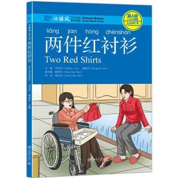 两件红衬衫