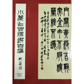 小篆作品精选百幅(第2版) 西泠印社出版社