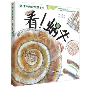 看!蜗牛  [俄罗斯] 撒沙,何慧颖;撒沙 绘 9787533181901