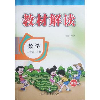 2015正版版教材解读数学二年级上册青岛版 现代教育出版社