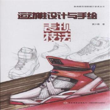 运动鞋设计与手绘表现技法( 货号:750199182)